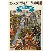 コンスタンティノープルの陥落 (新潮文庫)