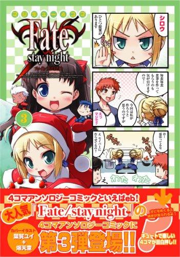 マジキュー4コマ Fate/stay night (3) (マジキューコミックス)