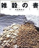 雑穀の書―毎日がおいしい、きもちいい 雑穀のすべてがわかる