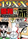 19XX昭和の旅2