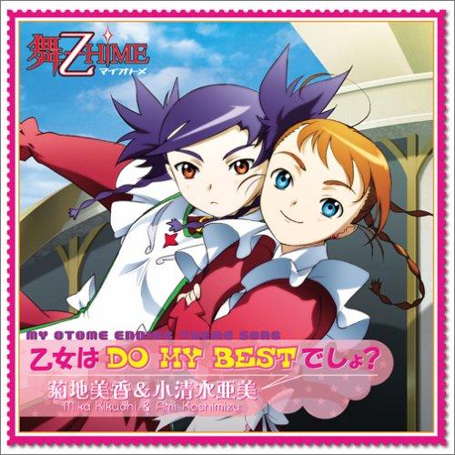 TVアニメ「舞-乙HiME」ED主題歌 乙女はDO MY BESTでしょ?
