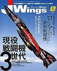J Wings (ジェイウイング) 2015年5月号