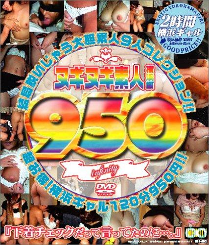 [] 950ヌギヌギ素人 横浜編