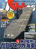 J Ships (ジェイ・シップス) 2014年12月号