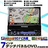 2014年版8Gマップルナビ/7インチ1DINインダッシュ タッチパネルDVDプレーヤー[8420C_8G]