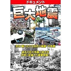 日本全国「巨大地震」最新危険マップ