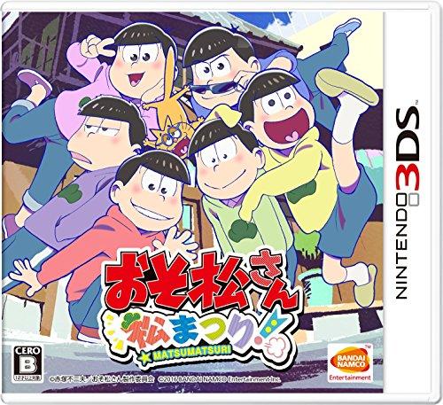 おそ松さん 松まつり! 【Amazon.co.jp限定】ゲームオリジナルデザインPC壁紙 配信 - 3DS