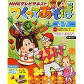 つくってあそぼ 2012年4~7月  (NHKシリーズ)