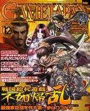 GAME JAPAN (ゲームジャパン) 2008年 12月号 [雑誌]