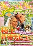 愛の体験 Special (スペシャル) デラックス 2012年 04月号 [雑誌]