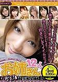 超淫乱 お姉さん 12人 [DVD]