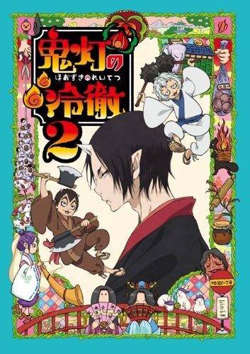 Animation - Hozuki No Reitetsu Vol.2 (Type A) (BD+CD) [Japan BD] KIXA-90403