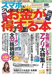 スマホ&クレジットカードでお金が得する本 2012 新生活応 (saita mook)