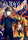 ALDNOAH.ZERO 2巻 まんがタイムKRコミックス