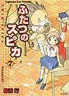 ふたつのスピカ 第7巻 2004年12月22日発売
