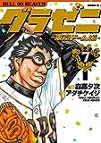 グラゼニ~東京ドーム編~(7) (モーニングコミックス)