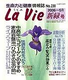 LaVie (ラビエ) 2006年 05月号 [雑誌]