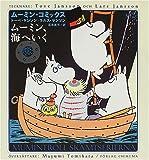 ムーミン、海へいく (ムーミン・コミックス 3)