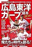 広島東洋カープ読本2016