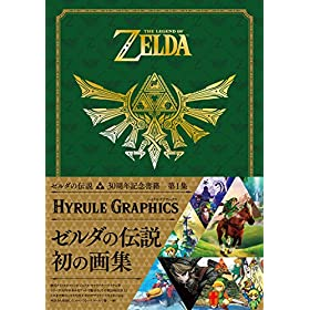 ゼルダの伝説 30周年記念書籍 第1集 THE LEGEND OF ZELDA HYRULE GRAPHICS :ゼルダの伝説 ハイラルグラフィックス