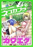 Atomicネコカブッ 3 (マガジンZコミックス)