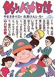 釣りバカ日誌(7) (ビッグコミックス)