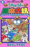 うちゅう人田中太郎 (5) (てんとう虫コミックス―てんとう虫コロコロコミックス)