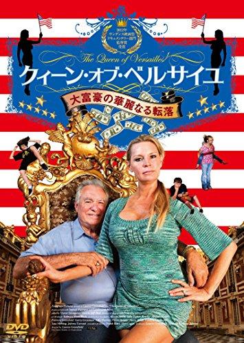 クィーン・オブ・ベルサイユ 大富豪の華麗なる転落 [DVD]