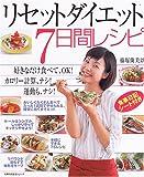 リセットダイエット7日間レシピ―好きなだけ食べてOK! (主婦の友生活シリーズ)