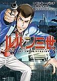 ルパン三世 ITALIANO(3) (アクションコミックス)