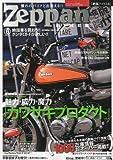Zeppan BIKES Volume6 (絶版バイクス6) 2010年 04月号 [雑誌]
