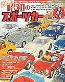 欲しい!昭和のスポーツカー―'60ー'80年代のニッポンのスポーツカーを網羅 (SAKURA・MOOK 99 ビジュアル図鑑シリーズ)