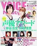 VOiCE Newtype (ボイスニュータイプ) 2009年 04月号 [雑誌]