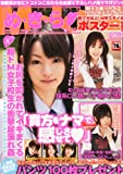 め・き・ら 2011年 08月号 [雑誌]