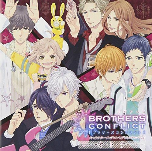 「オ・ト・ナ」/TVアニメ「BROTHERS CONFLICT」キャラクターソングコンセプトミニアルバム(1)