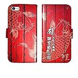 iPhone6s iPhone6 手帳型 和柄 鯉 梵字 干支 和風 名入れ ケース カバー