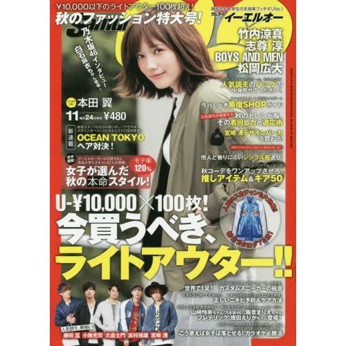 Samurai ELO 2016年 11 月号 (サムライイーエルオー)