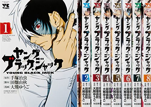 ヤング ブラック・ジャック コミック 1-8巻セット (ヤングチャンピオンコミックス)