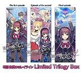 時計仕掛けのレイライン Limited Trilogy Box