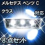 LED ルームランプ メルセデス ベンツ Cクラス W205対応 7点セット