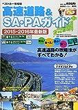高速道路&SA・PAガイド2015-2016年最新版 (ベストカー情報版)