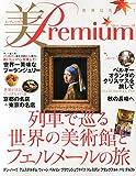 美・Premium (プレミアム) no.10 2014年 10月号 [雑誌]