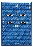 新耳袋—現代百物語〈第4夜〉 (角川文庫)