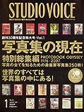 STUDIO VOICE (スタジオ・ボイス) 2007年 01月号 [雑誌]