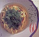 「アルポルト」片岡護のパスタ・スペシャリテ60