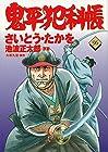 コミック 鬼平犯科帳 第96巻 2015年10月30日発売