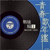 青春歌年鑑<戦後編>(2)昭和24年・25年(1949年・1950年)