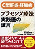 C型肝炎・肝臓病 プラセンタ療法実践医の証言