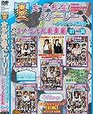 東京女子校生ストーリー ~フ゛ラりハ゜ンツ売り編~スヘ゜シャル総集編 31~35 [DVD]