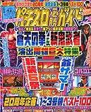 パチスロ必勝ガイド 2010年 09月号 [雑誌]